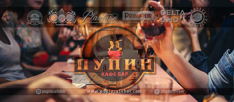 Пупин кафе бар - Pupin cafe bar